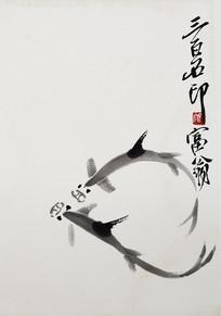 齐白石小鱼图