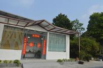 陈田花园展馆