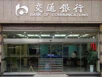 交通银行营业网点