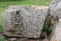 克什克克腾石林岩石特写