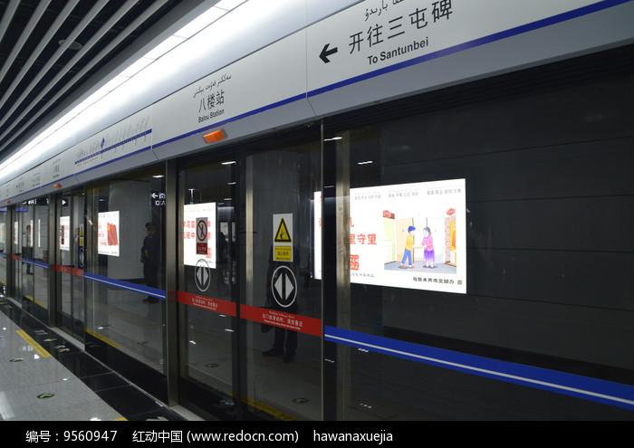 乌鲁木齐地铁八楼站图片