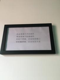 公司墙壁激励语挂框
