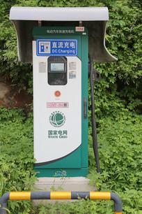 国家电网充电桩