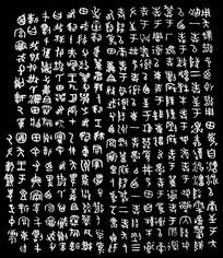 散氏盘铭文