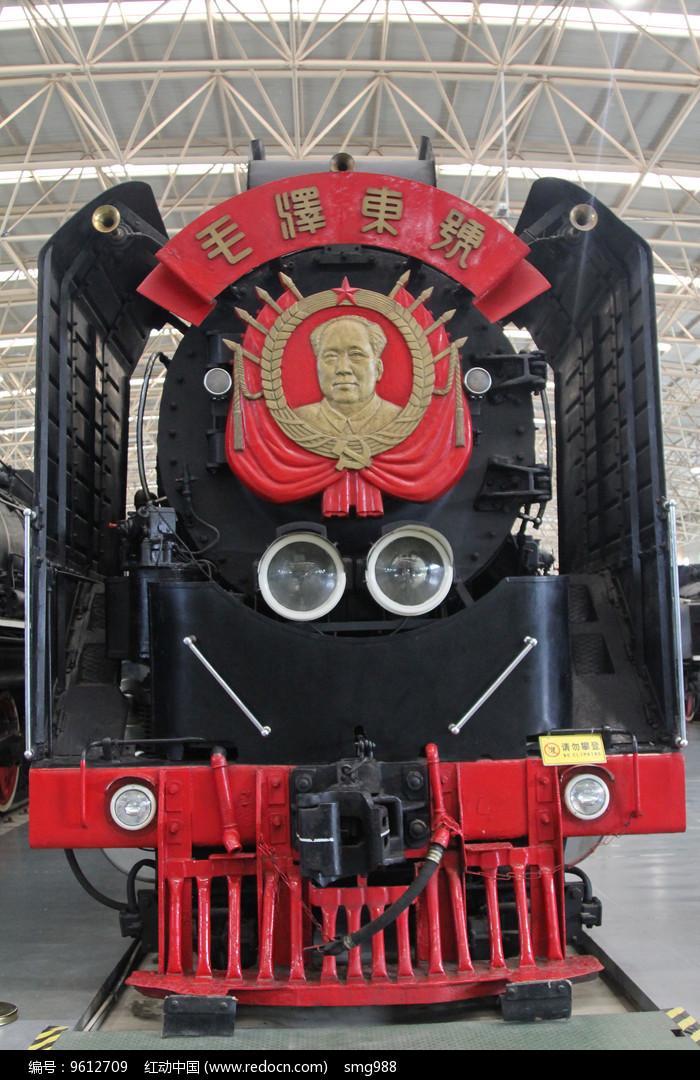 毛泽东号蒸汽火车车头图片