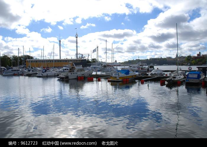 斯德哥尔摩游艇海湾图片