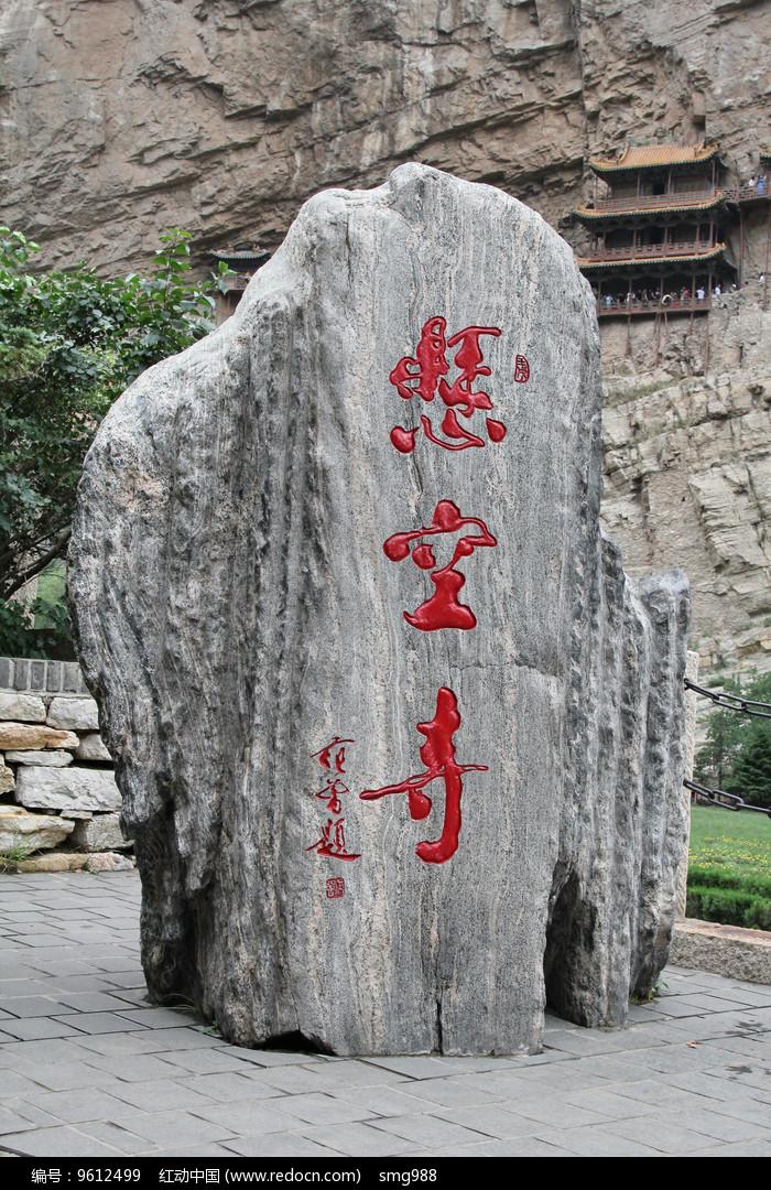 悬空寺石碑图片