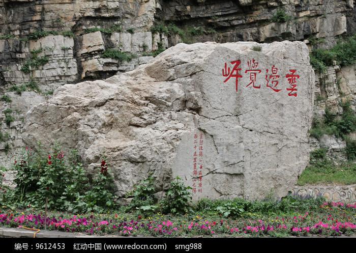 悬空寺石刻石碑图片