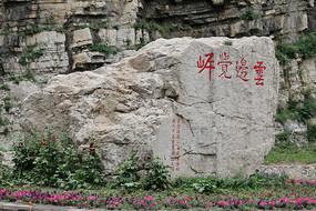 悬空寺石刻石碑