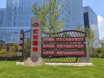 红船文化展示墙