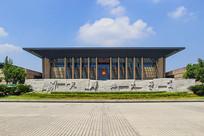 嘉兴南湖纪念馆