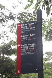 澳门大学指示牌