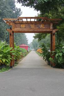 菜园园大门