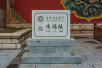 正红门世界文化遗产清福陵石碑