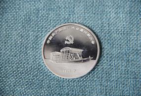 南湖游船银币