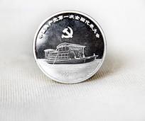 中共一大纪念币