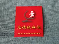 红色献血证