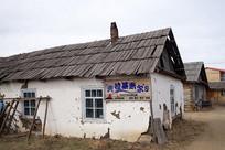 俄式板夹泥鱼鳞板房屋