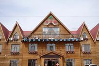 俄式木刻楞木屋宾馆建筑