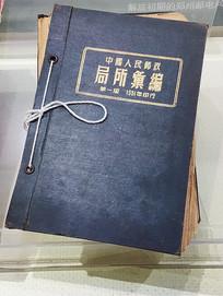 50年代邮政局所汇编