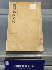 国际邮政公约文本民国时期
