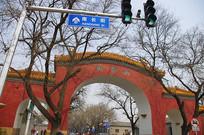 北京南长街