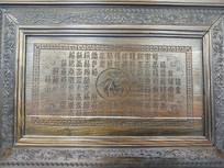 木雕百福图