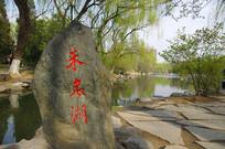 未名湖石刻
