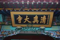 清真大寺牌匾