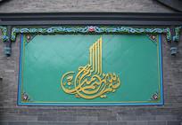 清真大寺砖雕壁照