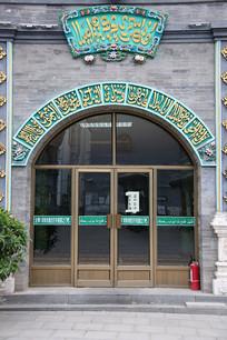 清真寺伊斯兰风格大门