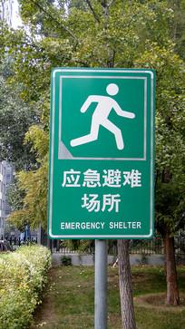应急避难场所标志