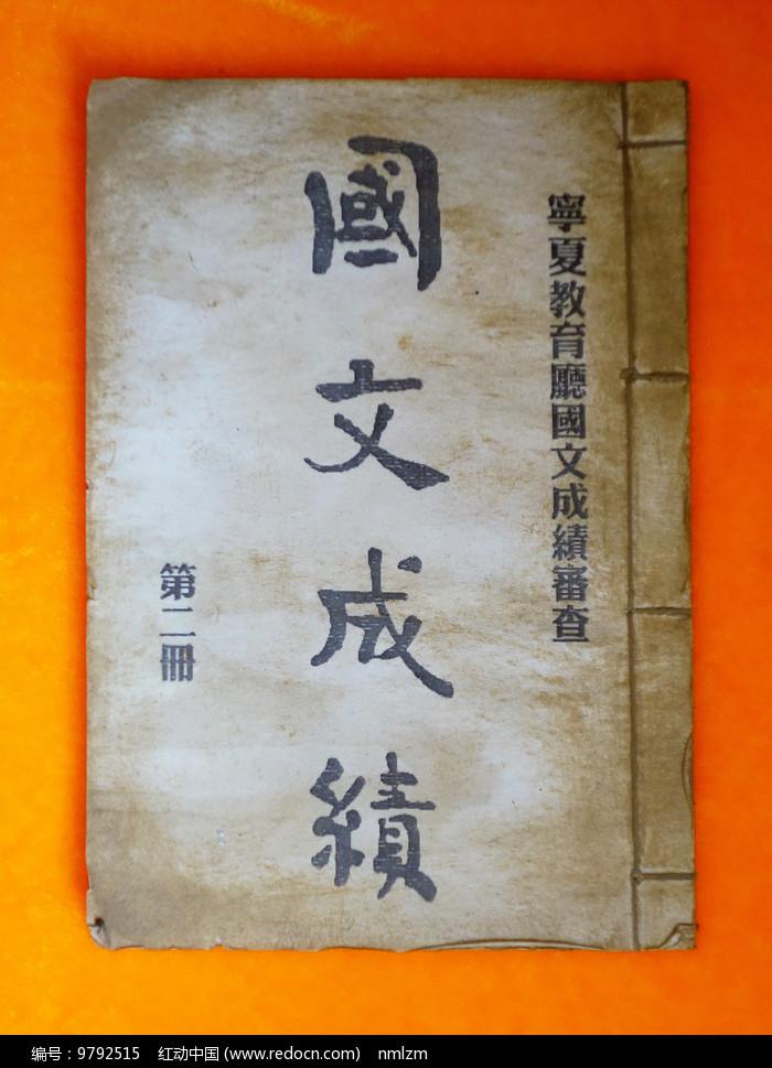 民国宁夏省教育厅《国文成绩》 图片