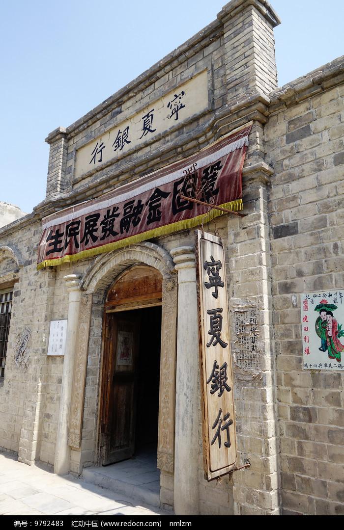 民国时期宁夏银行 图片