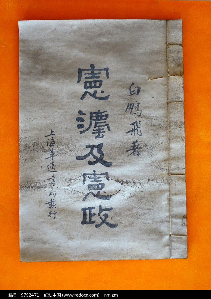 民国时期《宪法及宪政》 图片
