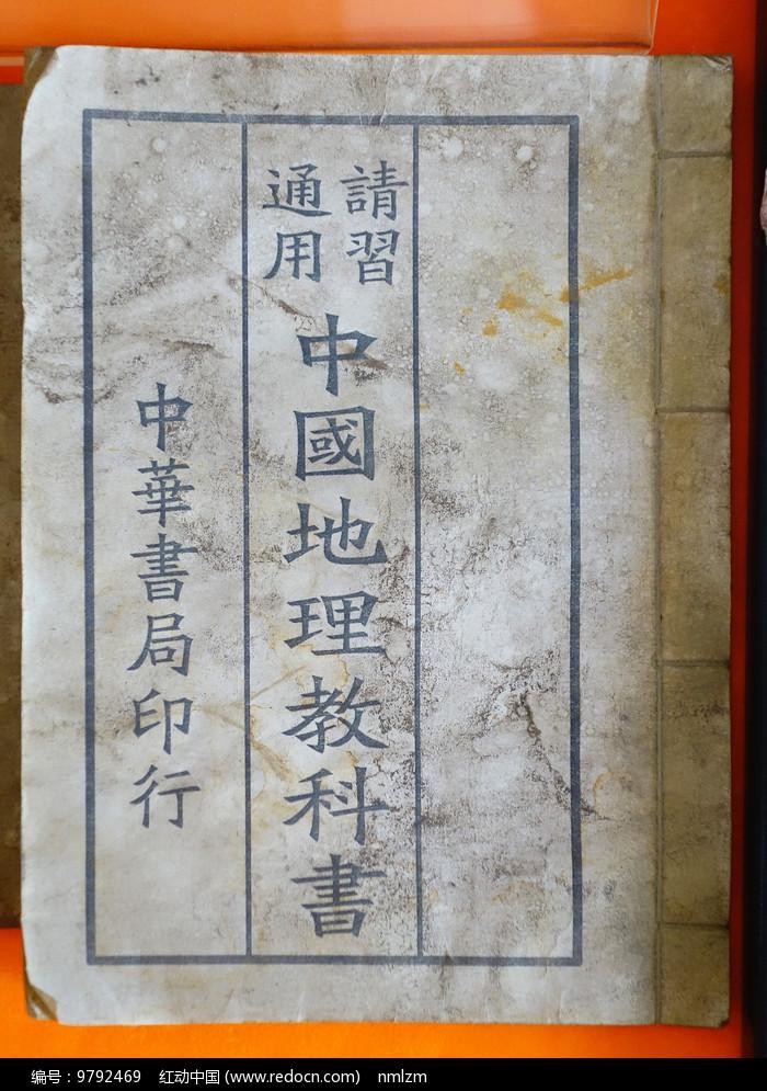民国时期《中国地理教科书》 图片