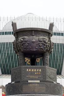 宁夏民族团结宝鼎