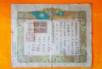 民国时期宁夏省《结婚证书》