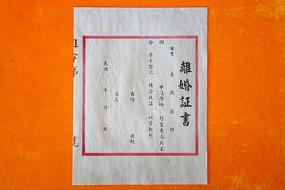 民国时期宁夏省《离婚证书》
