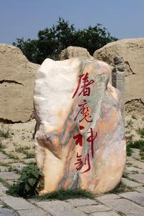 西部影视城屠魔神剑石刻