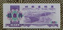1974年湖南省粮票