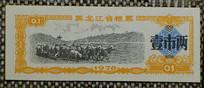 1978年黑龙江省粮票