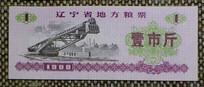 1980年辽宁省地方粮票