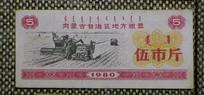 1980年内蒙古地方粮票