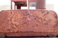 """拖拉机""""东方红""""铸铁标志牌"""