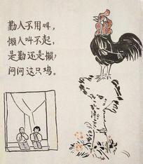 打鸣的公鸡儿童教育绘画