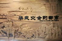 华戎交会的敦煌丝绸之路雕刻