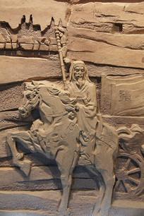 张骞出使西域浮雕像