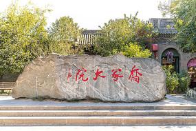 刻着山西省乔家大院的景观石