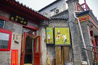 老北京美食店